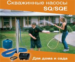 Скважинные насосы Grundfos SQ/SQE